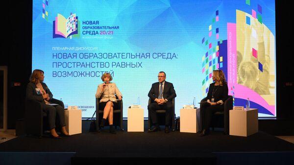 Всероссийский форум Современная образовательная среда: настоящее и будущее