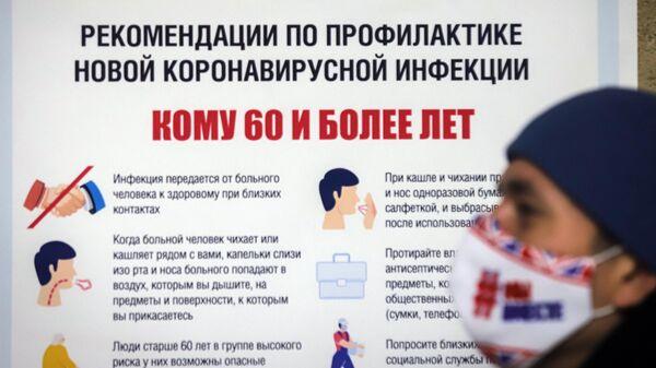 Ситуация в связи с коронавирусом в Ставропольском крае