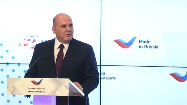 LIVE: Международный экспортный форум Сделано в России 2020