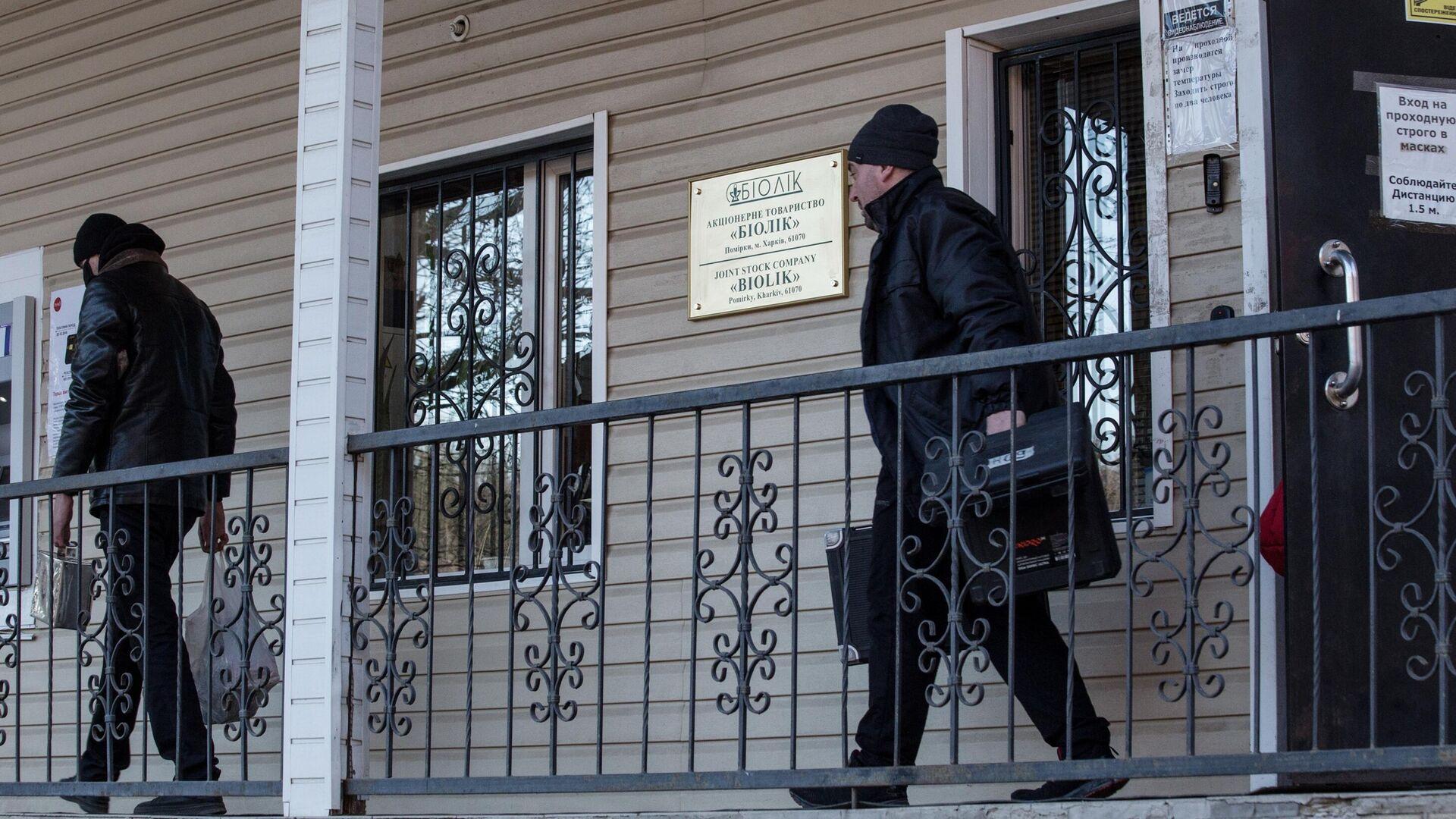Харьковский фармакологический завод Биолек - РИА Новости, 1920, 02.01.2021