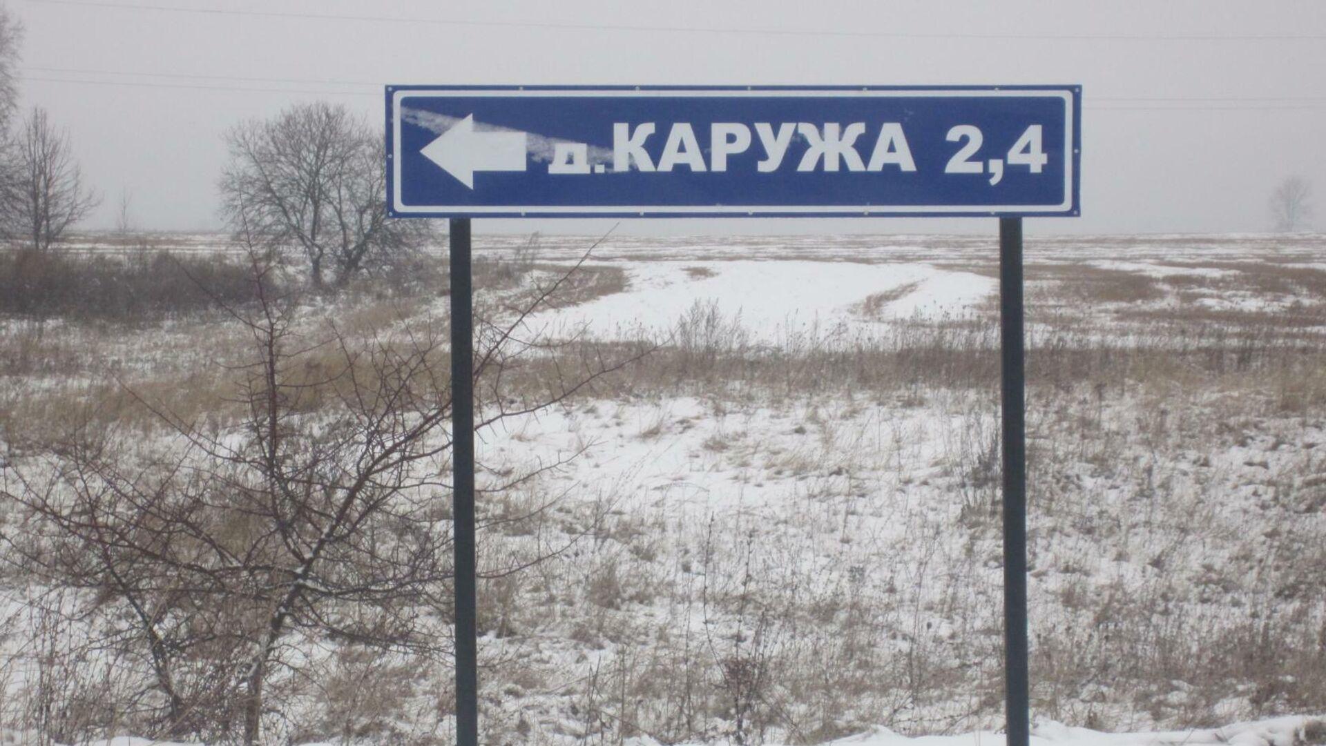 Указатель на деревню Каружа - РИА Новости, 1920, 09.01.2021