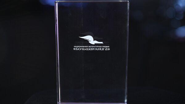 Церемония вручения национальной литературной премии Большая книга