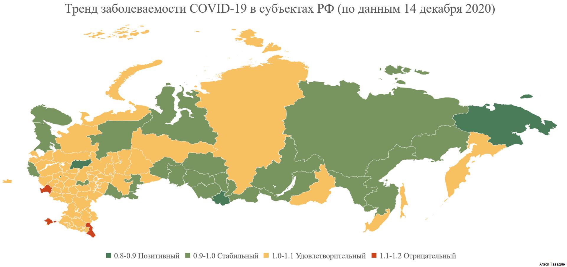 Карта по ситуации с COVID-19 в российских регионах - РИА Новости, 1920, 14.12.2020