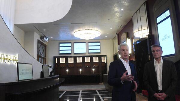 Мэр Москвы С. Собянин осмотрел кинотеатр Художественный