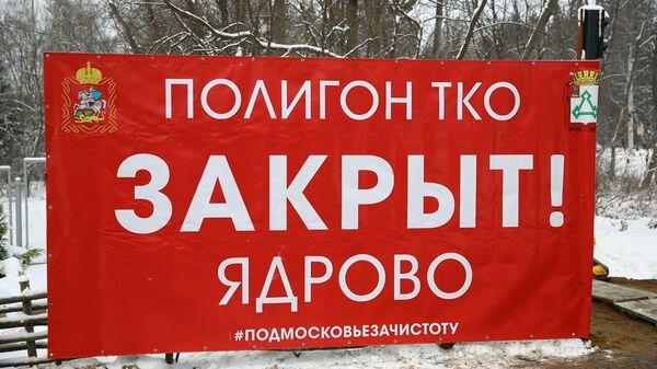 Информационный щит о закрытии полигона ТКО Ядрово