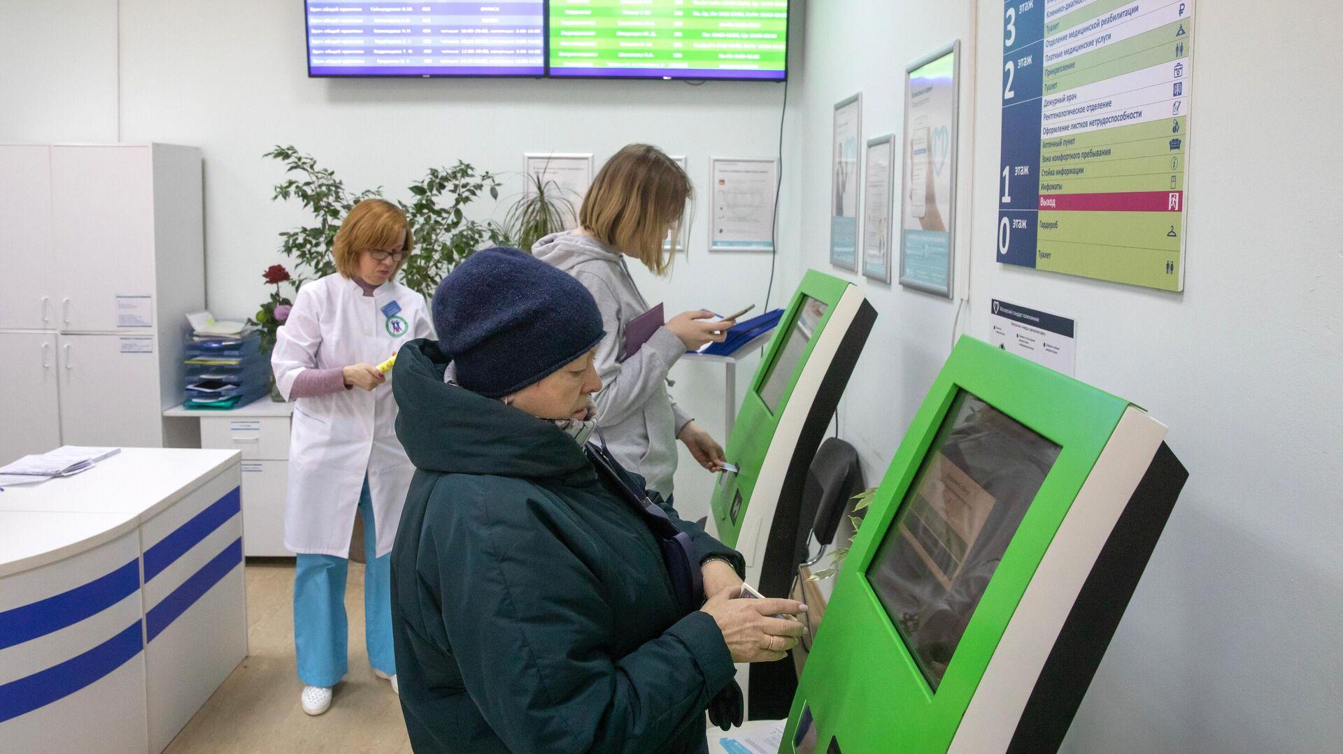 Пациенты записываются на прием к врачу через электронные терминалы в Москве   - РИА Новости, 1920, 30.12.2020