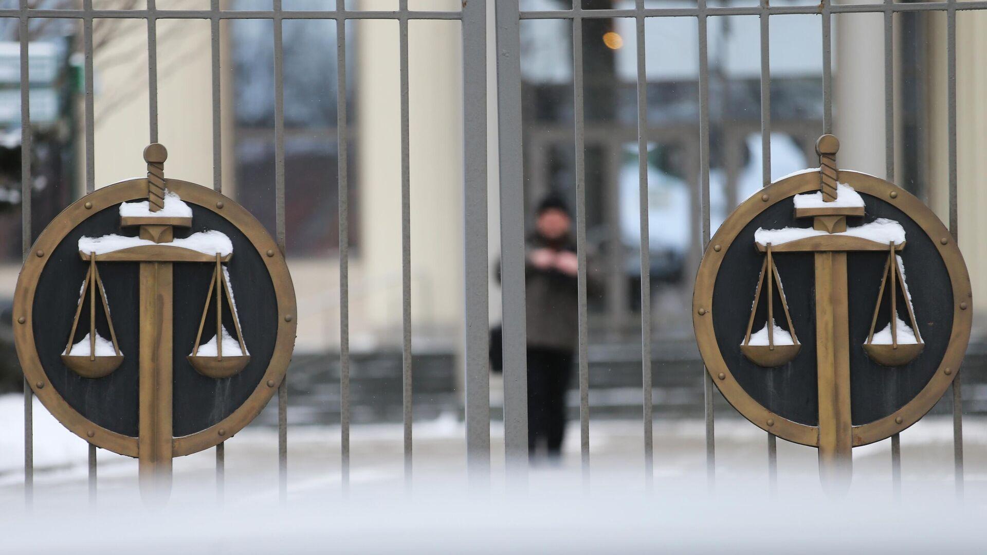Решетка перед зданием Московского городского суда - РИА Новости, 1920, 05.03.2021