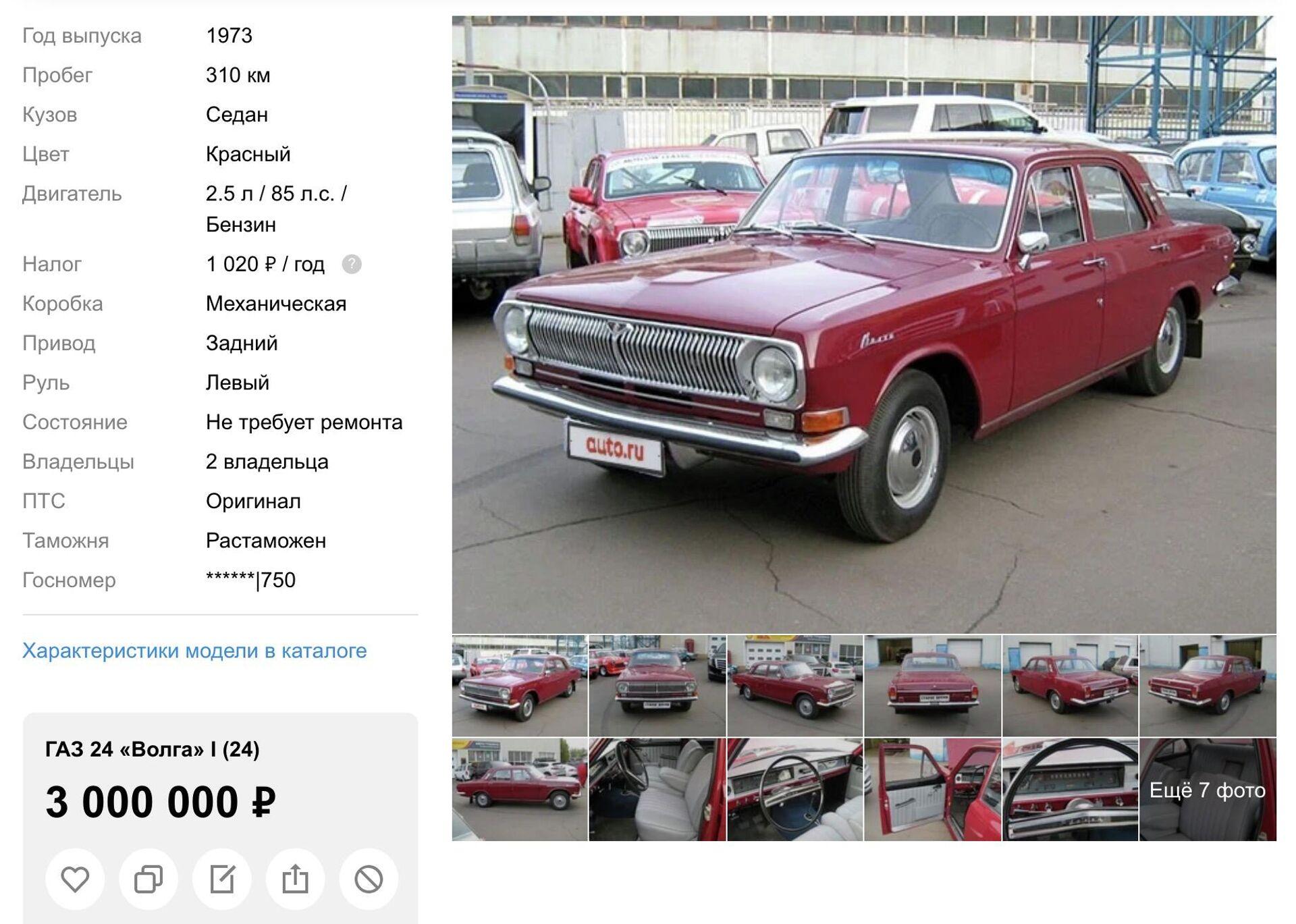 Объявление о продаже востановленного автомобиля Волга 1973 года - РИА Новости, 1920, 18.01.2021