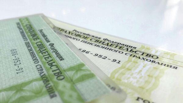 Страховые свидетельства обязательного пенсионного страхования