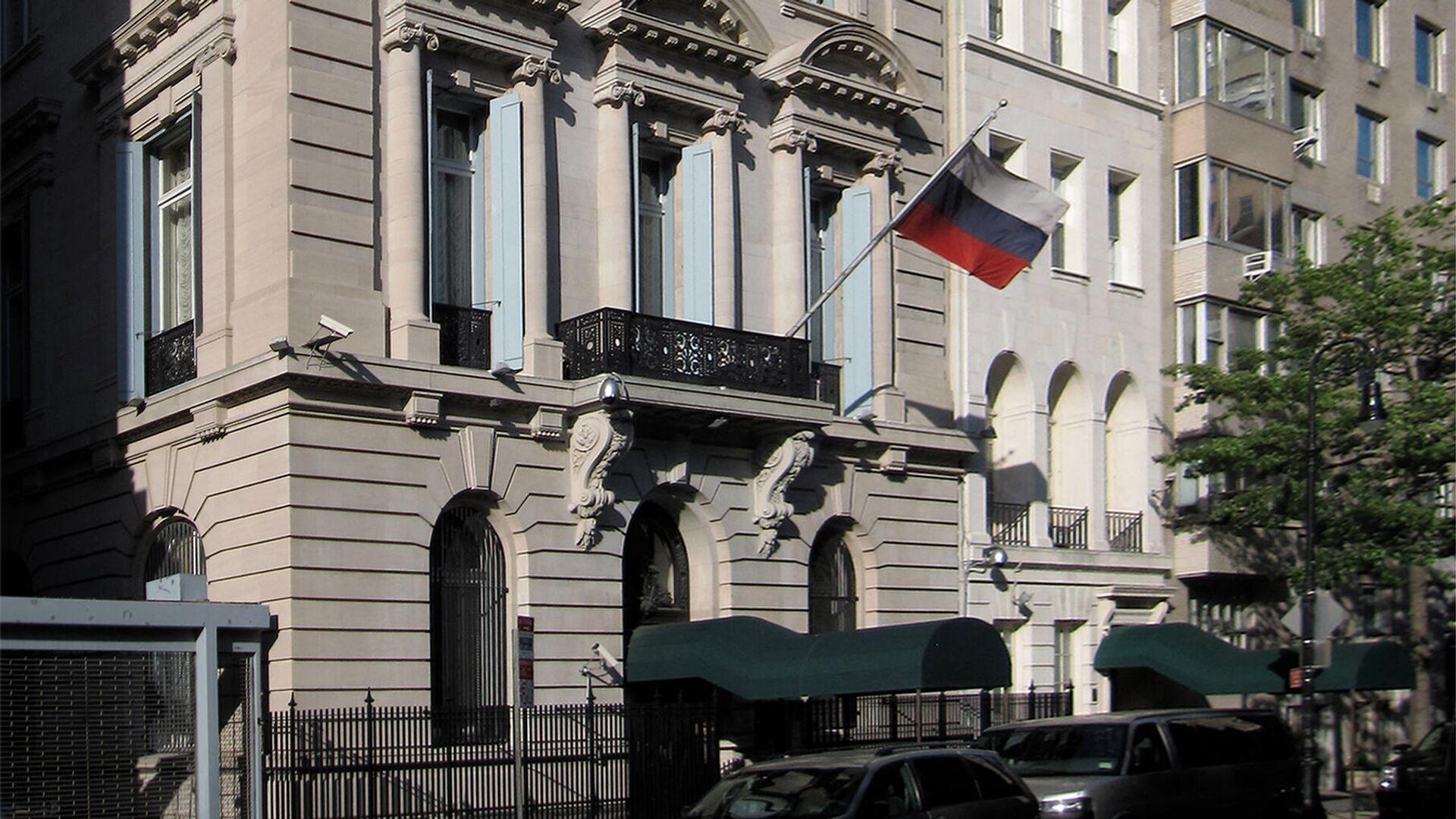 Здание Генерального консульства России в Нью-Йорке - РИА Новости, 1920, 19.01.2021