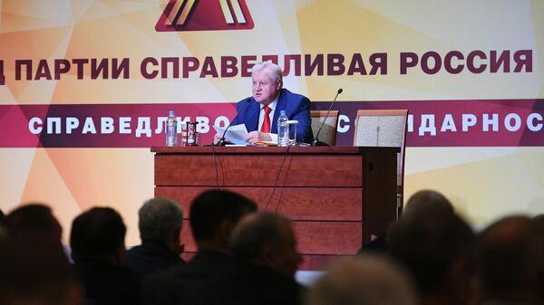 Председатель партии Справедливая Россия Сергей Миронов