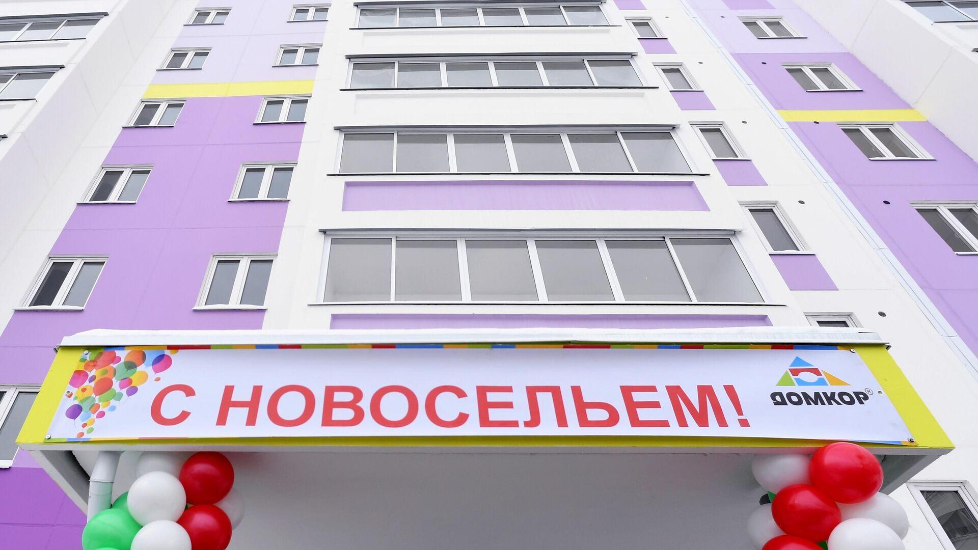 Новый дом, построенный по программе социальной ипотеки в Набережных Челнах - РИА Новости, 1920, 17.06.2021