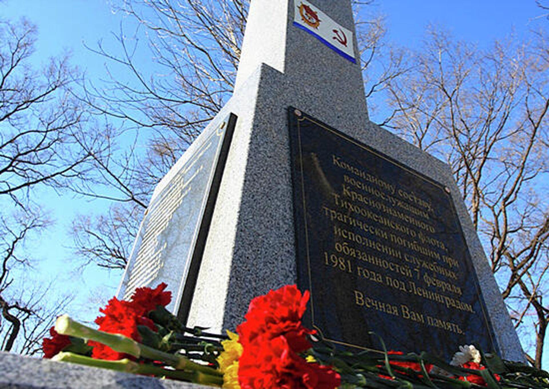 Открытие монумента, посвященного гибели офицеров командного состава Тихоокеанского флота в авиакатастрофе под Ленинградом - РИА Новости, 1920, 05.02.2021
