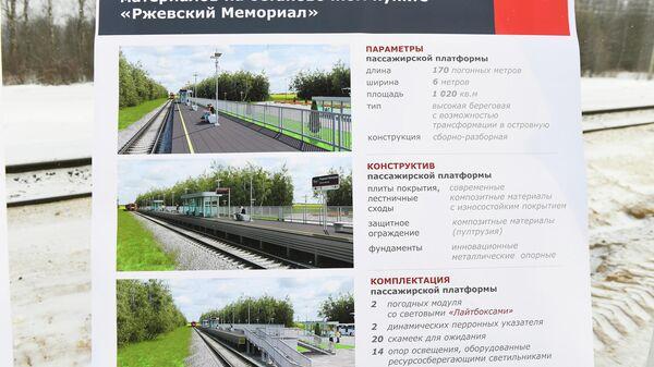 Информационный плакат на месте строительства станции Ржевский мемориал рядом с деревней Хорошево Ржевского района