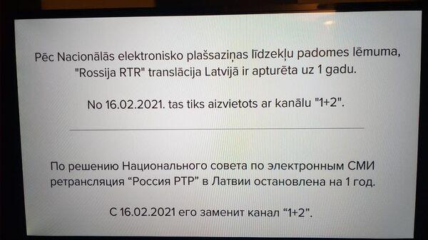 На кабельном ТВ Латвии отключили телеканал Россия-РТР