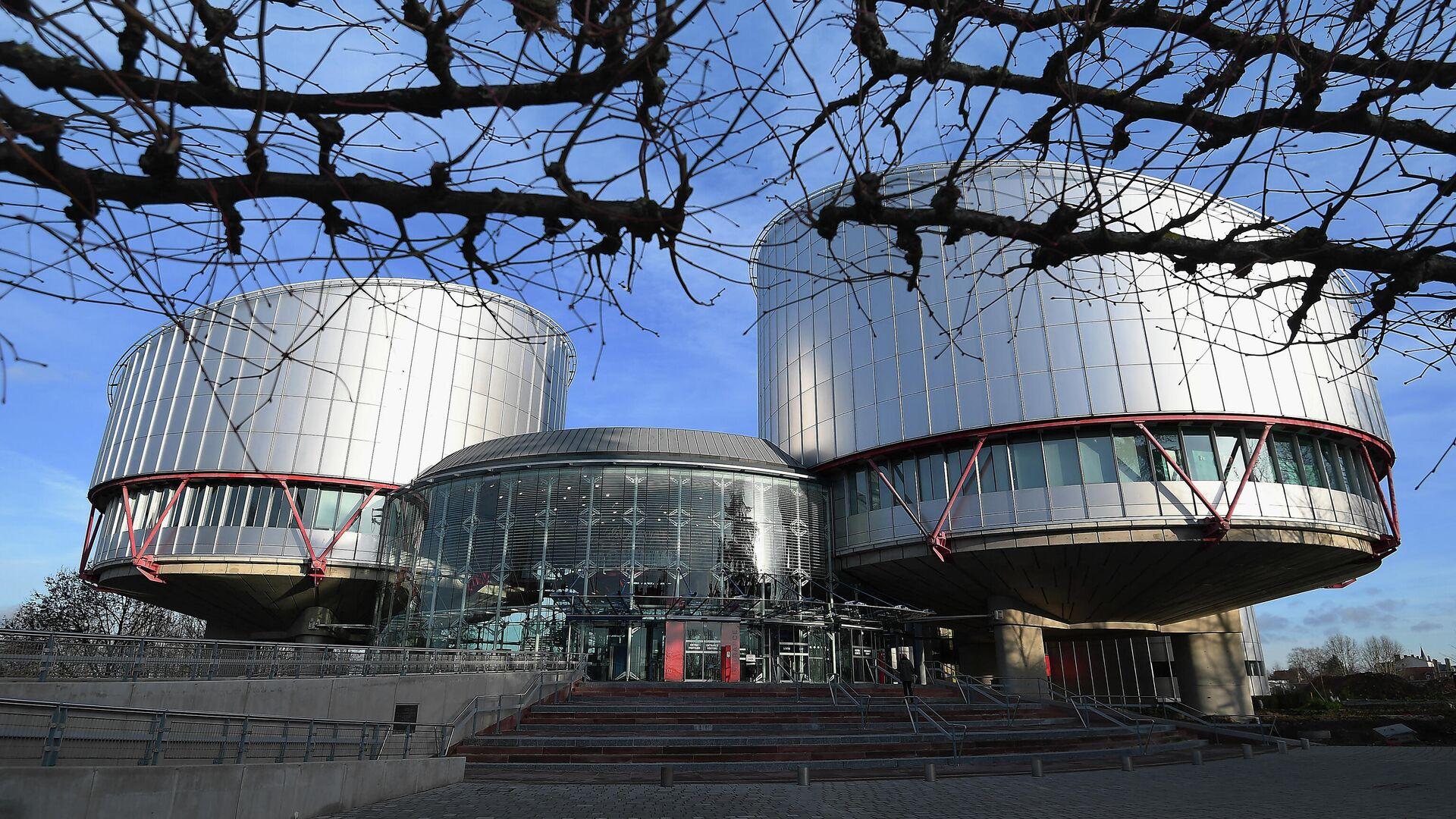 Европейский суд по правам человека (ЕСПЧ) в Страсбурге - РИА Новости, 1920, 17.02.2021