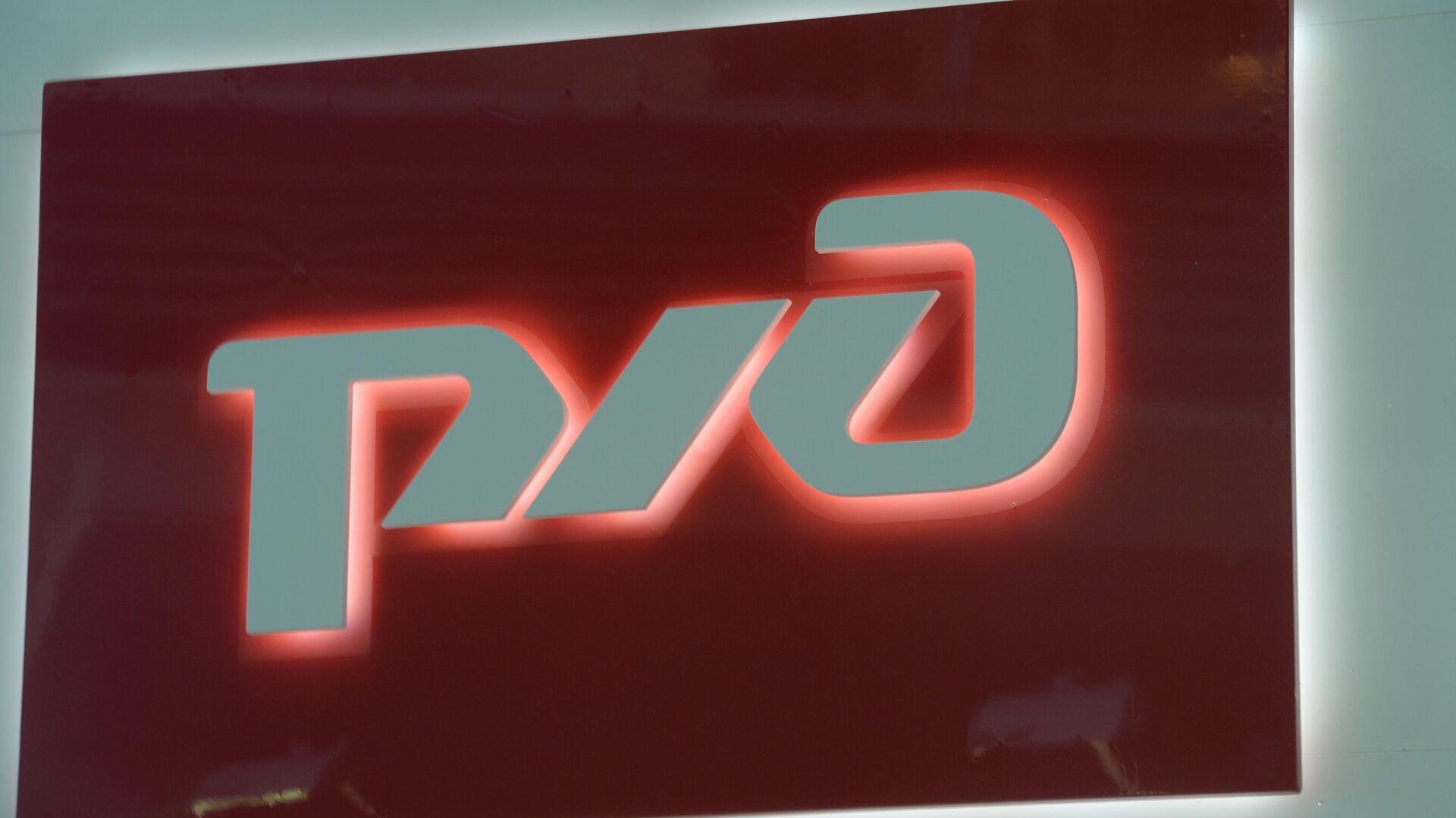 Логотип ОАО Российские железные дороги - РИА Новости, 1920, 25.03.2021