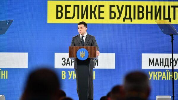 Президент Украины Владимир Зеленский во время выступления на Всеукраинском форуме Украина 30. Инфраструктура