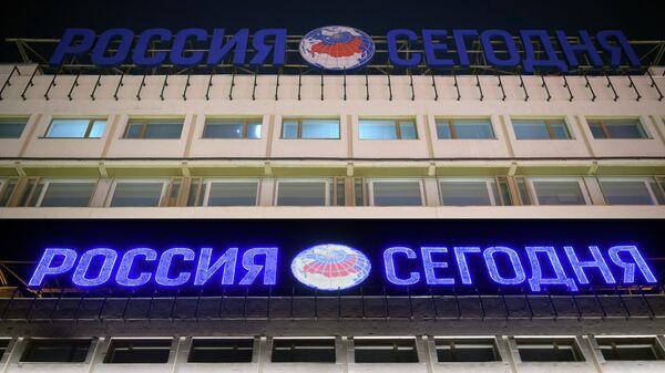 Здание Международного информационного агентства Россия сегодня на Зубовском бульваре с подсветкой и во время её отключения в рамках экологической акции Час Земли