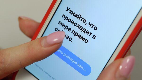 Приложение Twitter на смартфоне