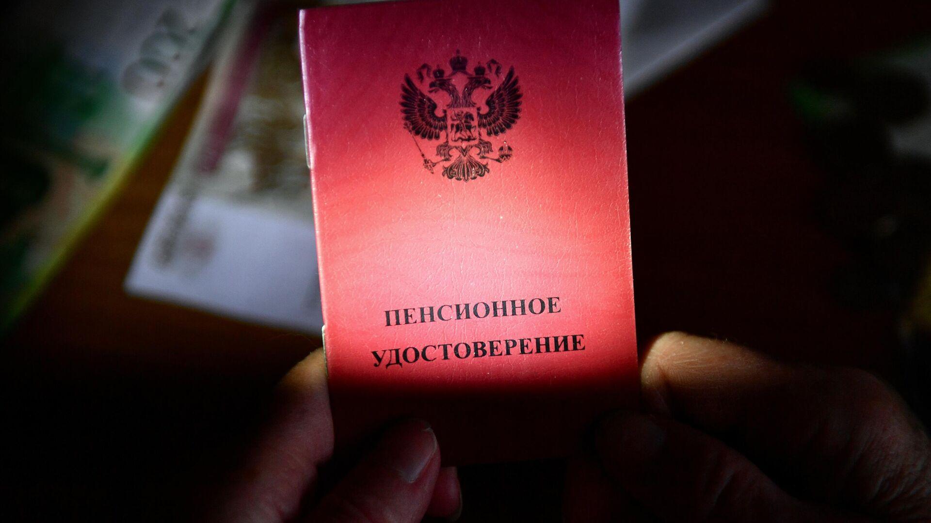 Пенсионное удостоверение - РИА Новости, 1920, 11.09.2021