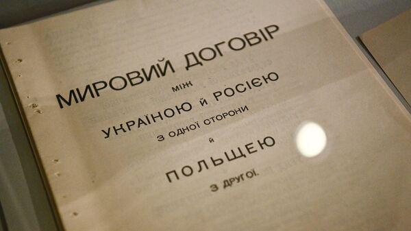 Мирный договор между Украиной и Россией с одной стороны и Польшей с другой, подписанный в Риге 18 марта 1921 года
