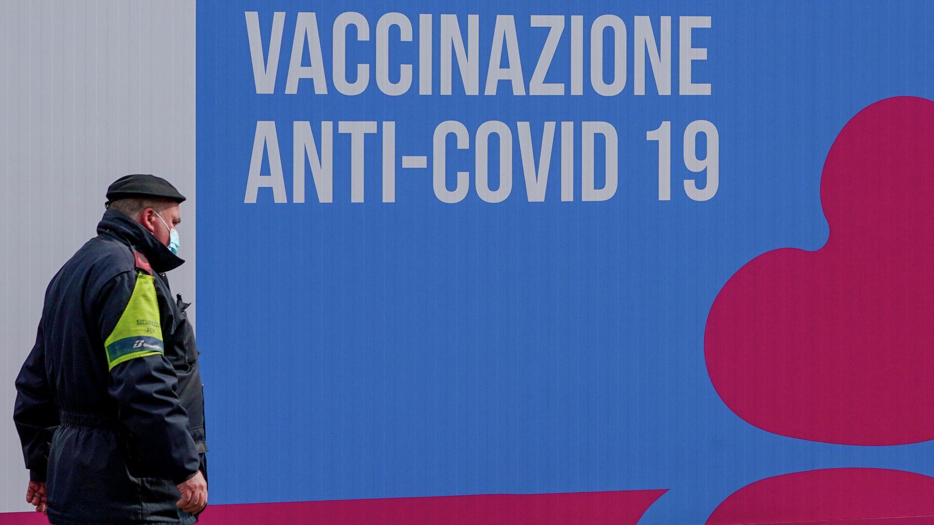 Закрытый центр вакцинации от коронавируса в Риме - РИА Новости, 1920, 21.06.2021