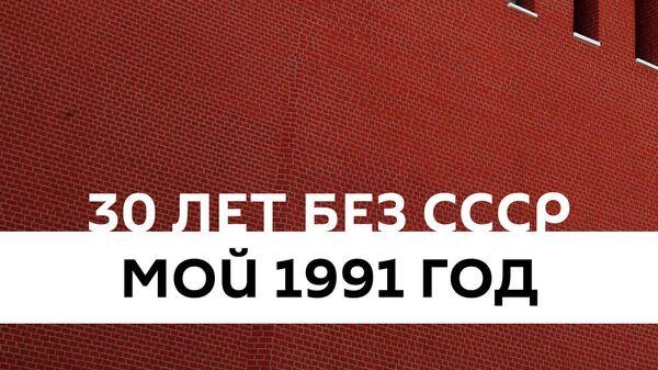 Постер тематического подкаста 30 лет без СССР. Мой 1991 год