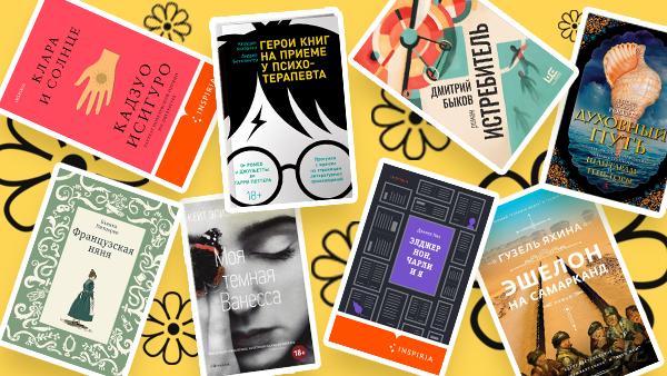 Книги весны 2021