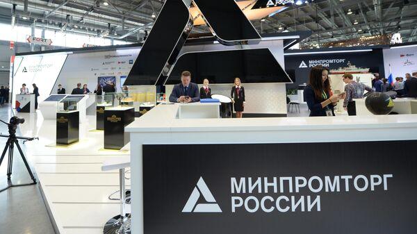 Стенд Минпромторга России в экспозиции на 8-й Международной промышленной выставке Иннопром - 2017