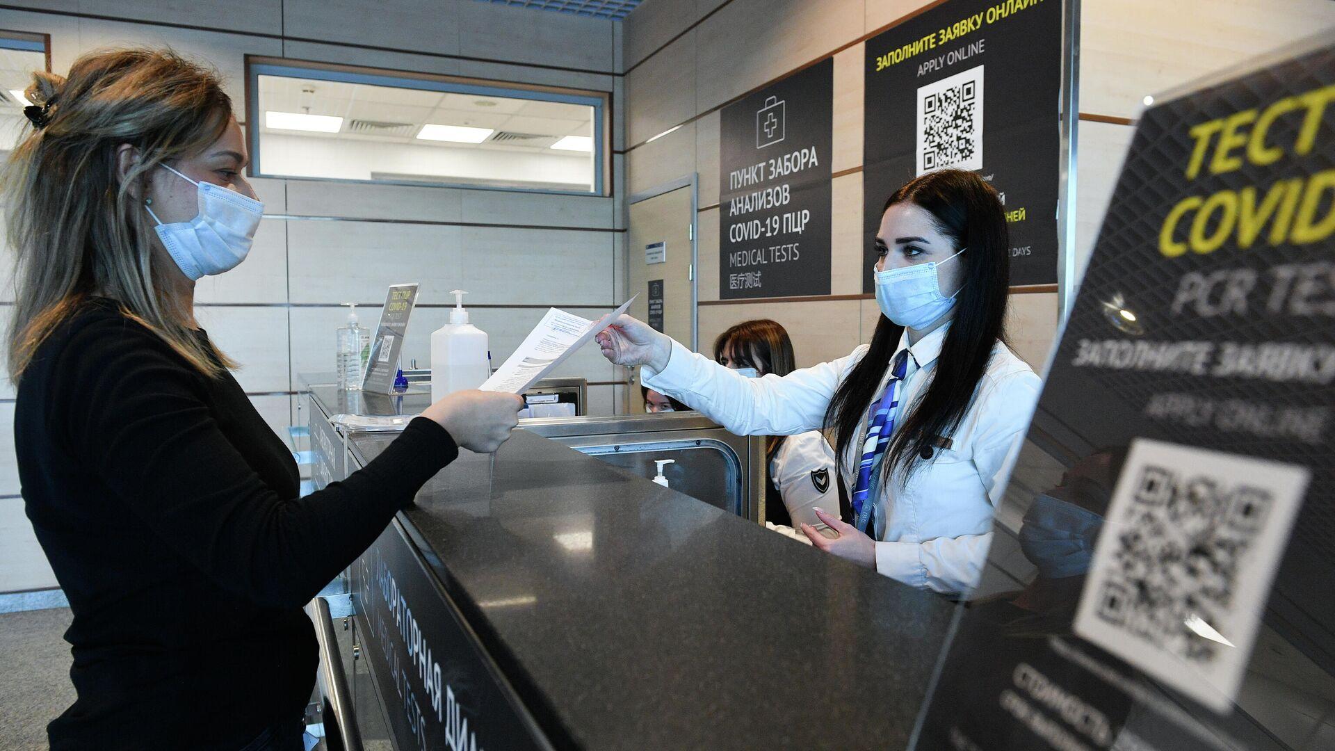 Пассажир получает сертификат международного образца о вакцинации от COVID-19 в аэропорту Домодедово - РИА Новости, 1920, 04.05.2021