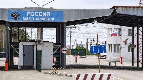 Многосторонний автомобильный пункт пропуска Армянск в Крыму