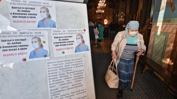 Объявление при входе в Александро-Невский кафедральный собор в Симферополе