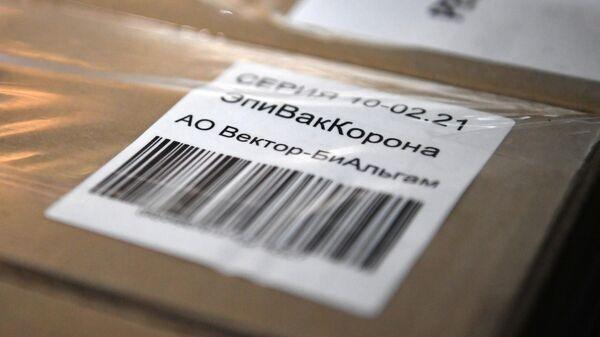 Партия вакцины ЭпиВакКорона для профилактики COVID-19 на складе в Домодедово