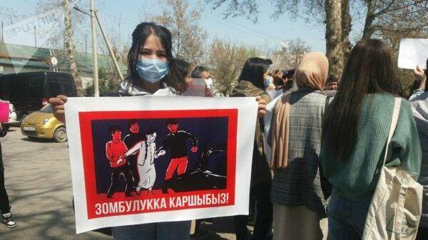 Митинг против насильственного принуждения женщин к браку проходит в Бишкеке