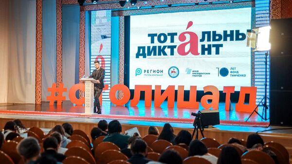 Писатель Дмитрий Глуховский читает текст во время тотального диктанта в Доме дружбы народов имени А.Е. Кулаковского в Якутске