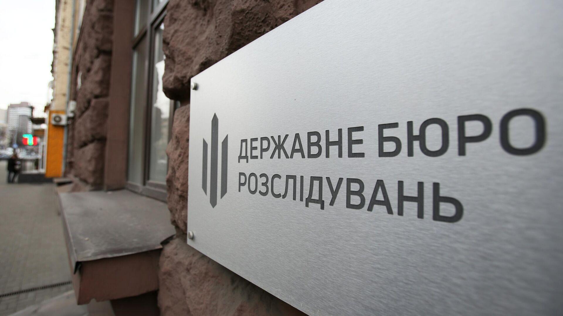 Табличка на здании Государственного бюро расследования в Киеве - РИА Новости, 1920, 22.07.2021