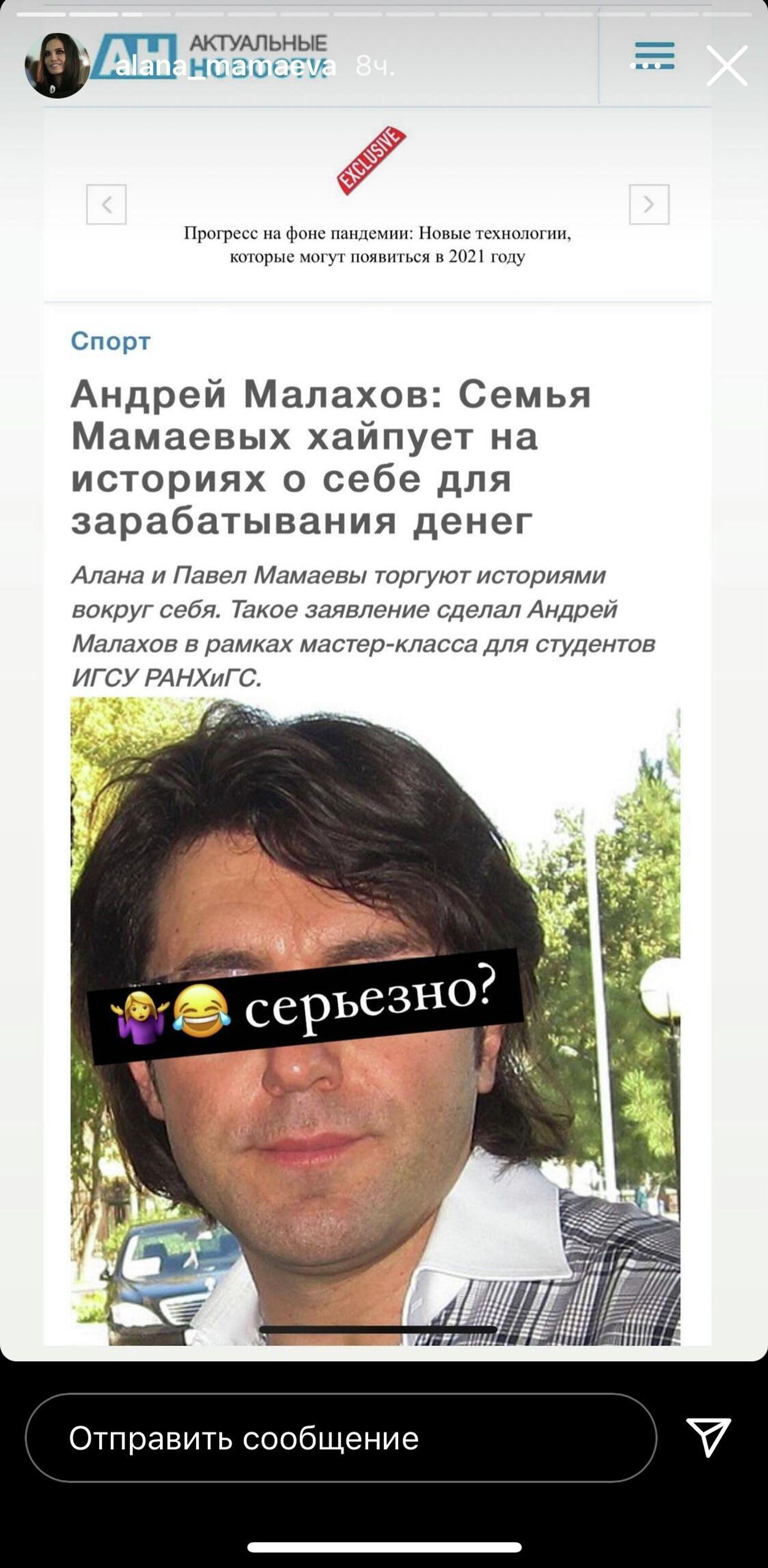 Скриншот заявления Андрея Малахова в Instagram Аланы Мамаевой - РИА Новости, 1920, 15.04.2021