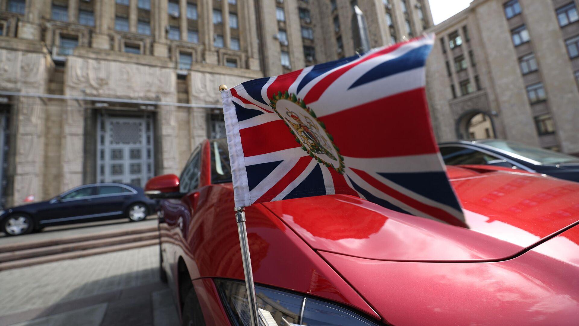 Автомобиль посла Великобритании у здания министерства иностранных дел РФ в Москве - РИА Новости, 1920, 26.04.2021