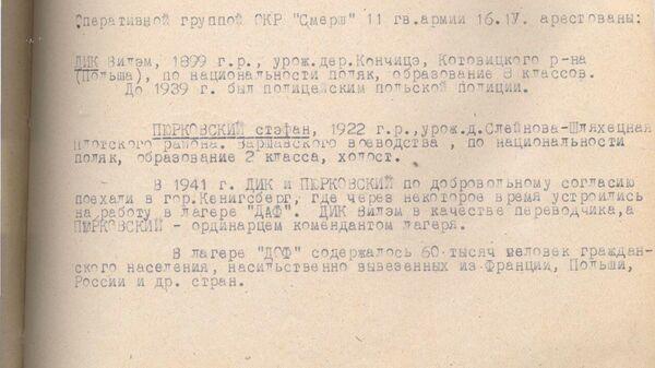 1728861496 0:41:1280:761 600x0 80 0 0 ecc1b83e1d9e4a7c9de971c754b76b31 - ФСБ рассказала, как гитлеровцы убивали людей в Восточной Пруссии
