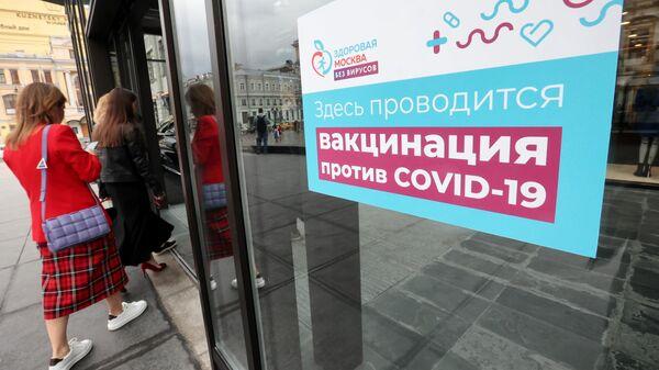 Объявление о проведении вакцинации в центре госуслуг Мои документы в ЦУМе в Москве