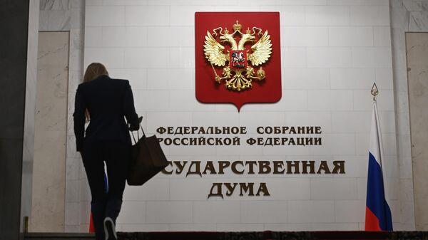 Девушка в здании Государственной думы РФ