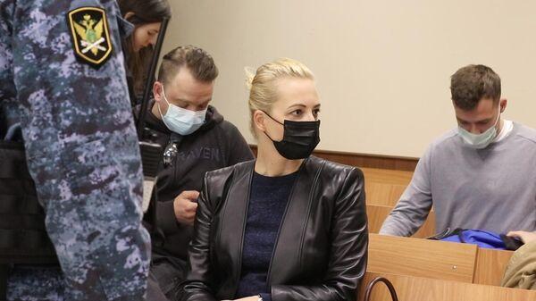 Супруга Алексея Навального Юлия Навальная в зале Бабушкинского суда Москвы