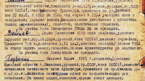 Архивные документы об участии заключенных в борьбе с гитлеровцами в Заполярье