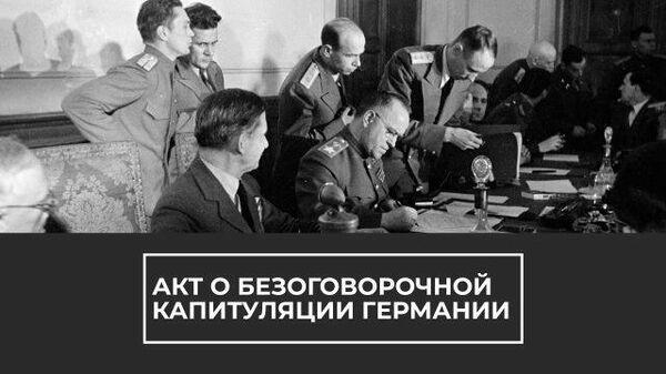 Акт о капитуляции: последние мгновения Третьего Рейха