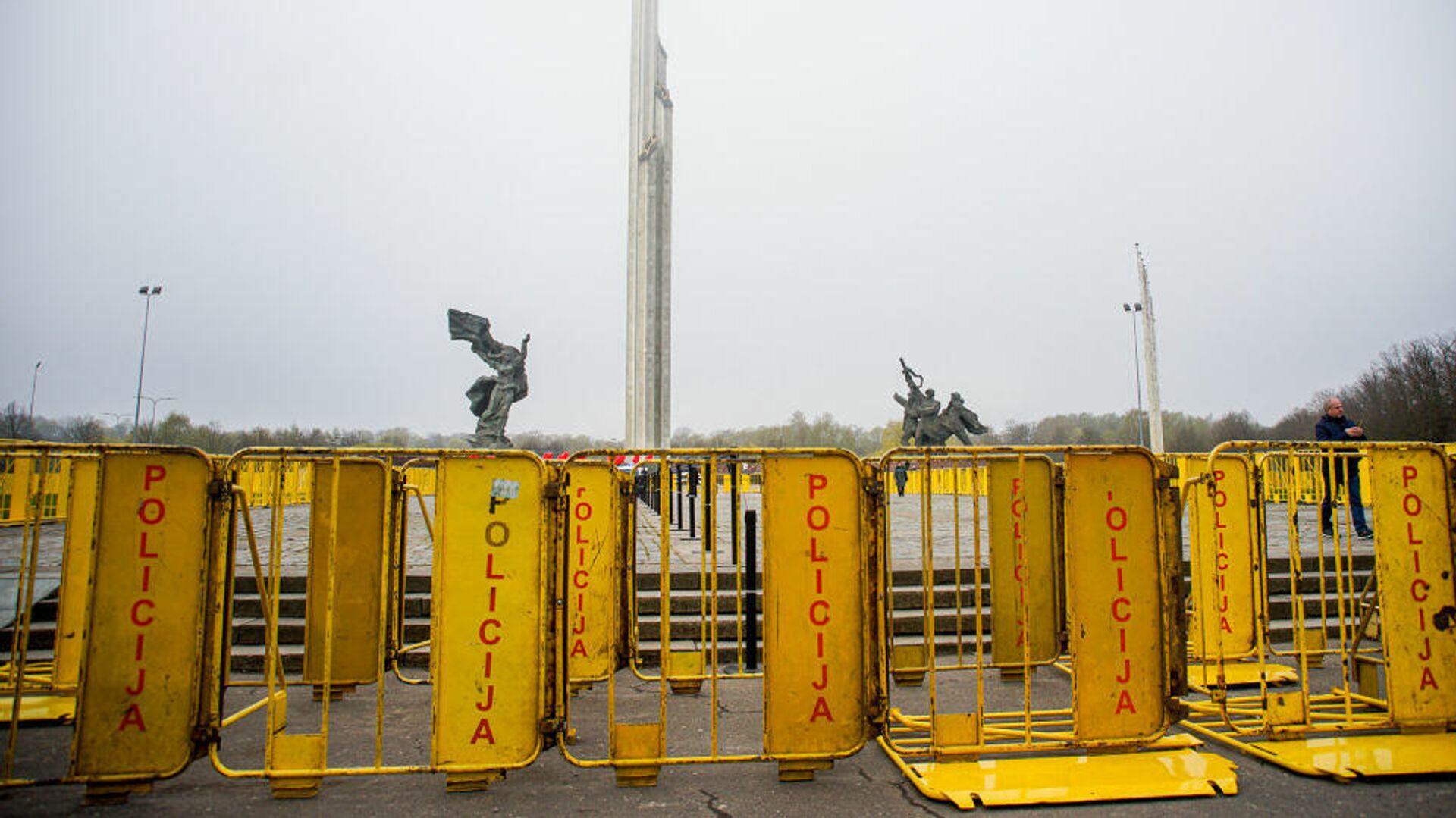 Полиция Латвии в День Победы перекрыла доступ к памятнику Освободителям в Риге - РИА Новости, 1920, 10.05.2021