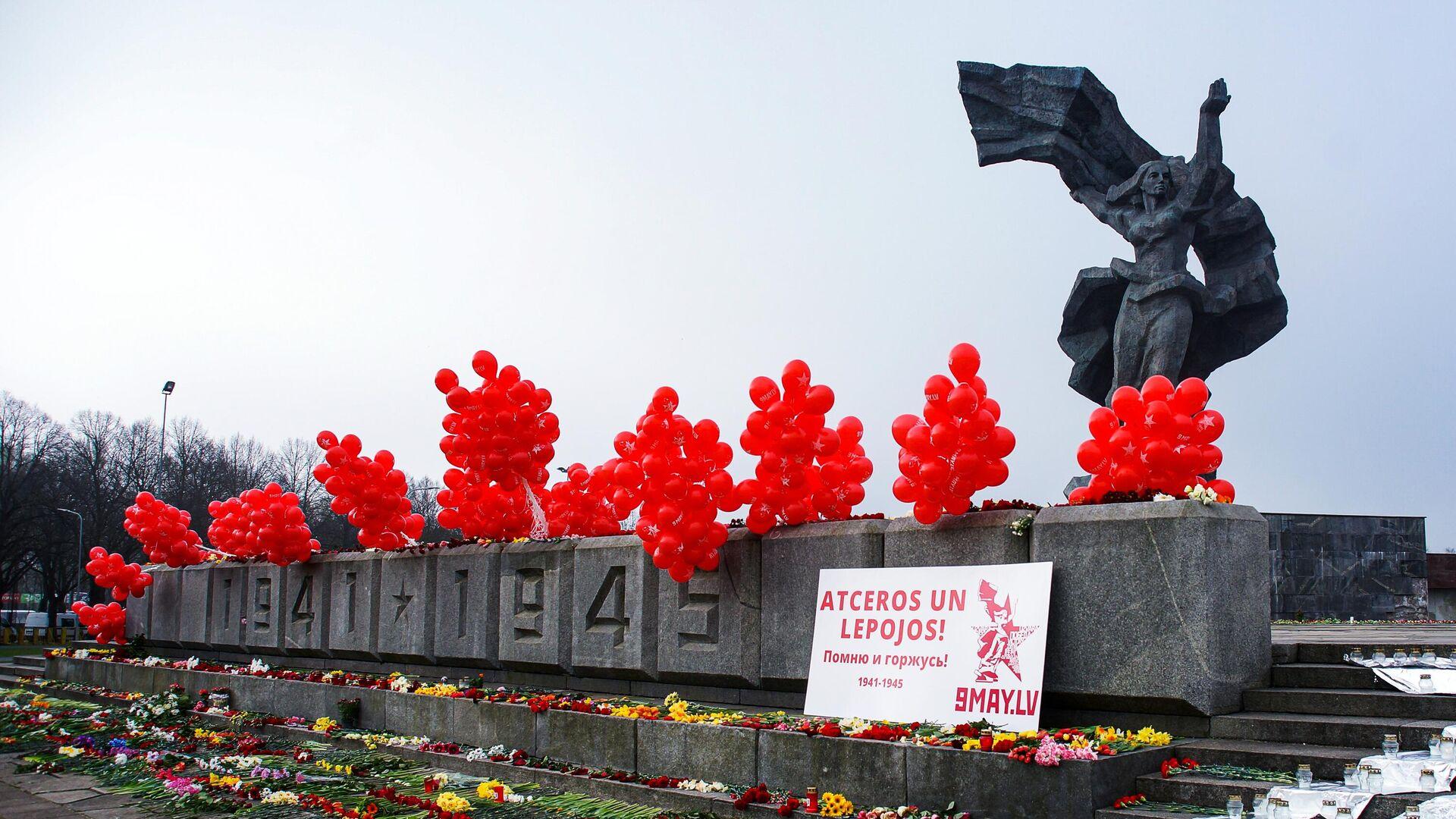 Воздушные шары и цветы у памятника Освободителям в Парке Победы в Риге в День Победы - РИА Новости, 1920, 11.05.2021