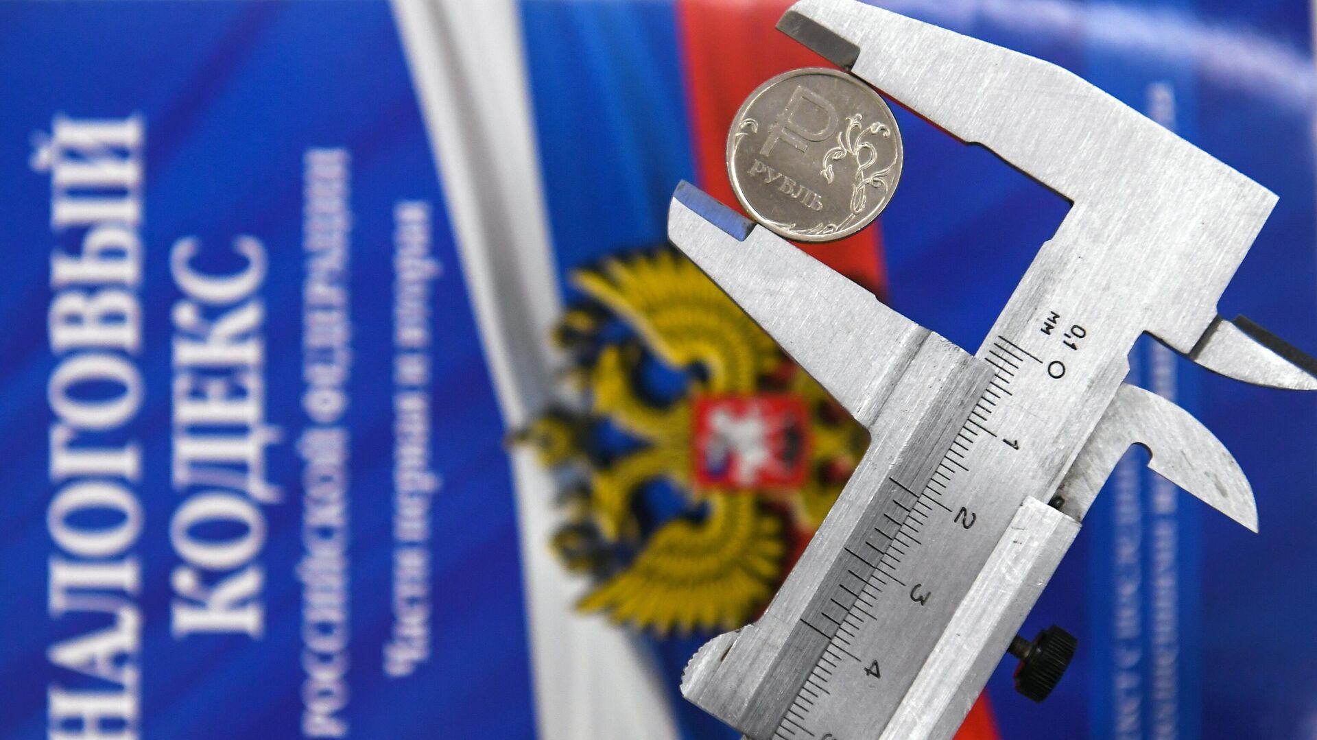 Штангенциркуль с монетой России и налоговый кодекс РФ - РИА Новости, 1920, 25.05.2021