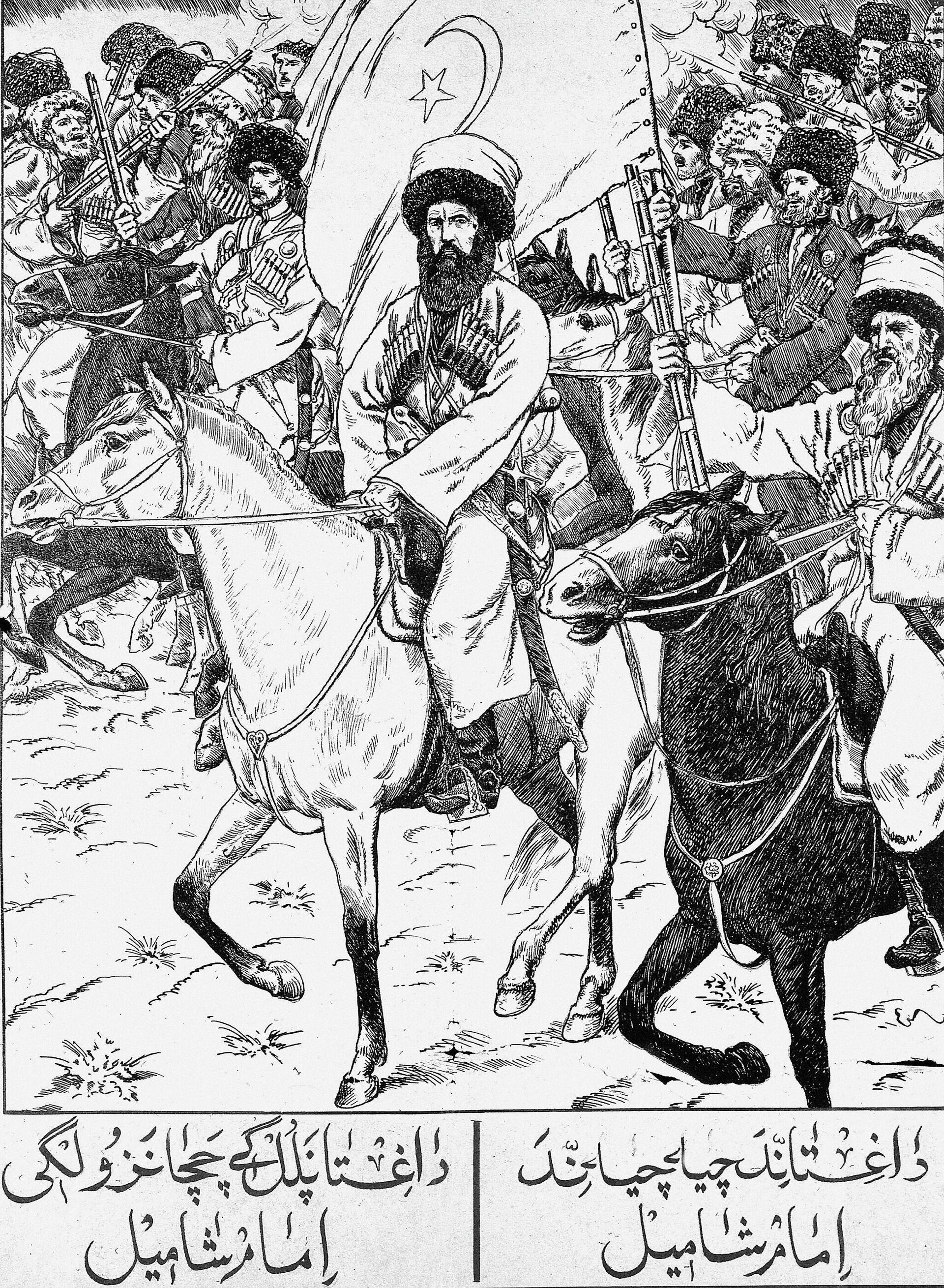 Шамиль - имам Чечни и Дагестана (1797/1799-1871гг.) - РИА Новости, 1920, 23.05.2021