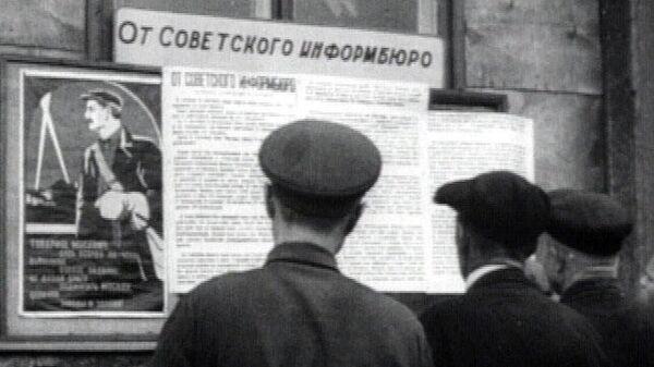 Работа Советского информбюро в годы ВОВ